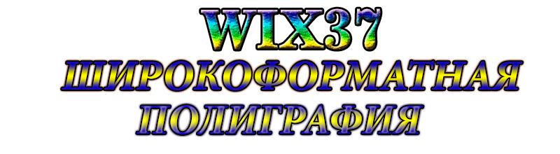 Широкоформатная полиграфия Иваново Logo