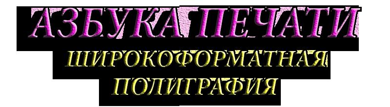 АЗБУКА ПЕЧАТИ Logo